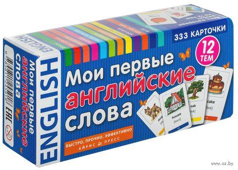 Мои первые английские слова. 333 карточки для запоминания — фото, картинка