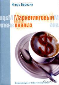 Маркетинговый анализ. Игорь Березин