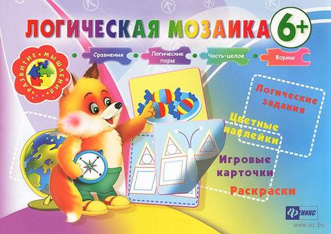 Логическая мозаика 6+. Инна Ефимова
