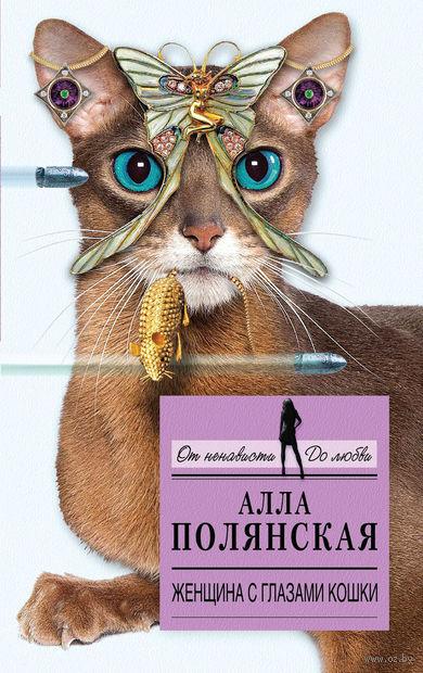 Женщина с глазами кошки. Алла Полянская