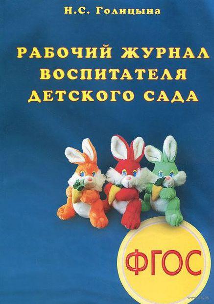 Рабочий журнал воспитателя детского сада. Надежда Голицына