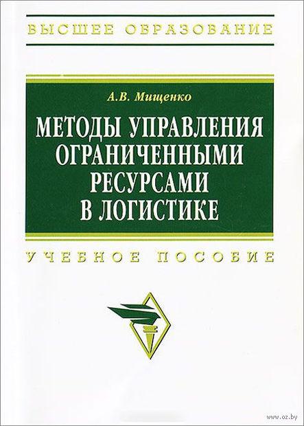 Методы управления ограниченными ресурсами в логистике. Александр Мищенко