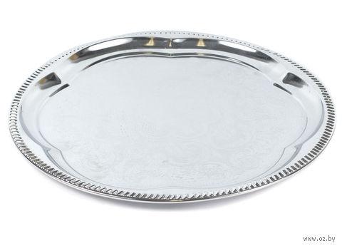 Поднос металлический круглый (35 см; арт. 260118)