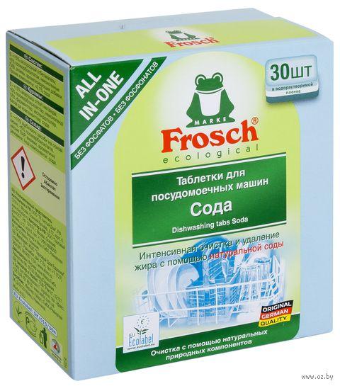 Таблетки для посудомоечных машин (30 шт.; 20 г)