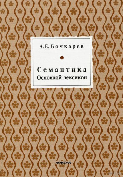 Семантика. Основной лексикон. Андрей Бочкарев