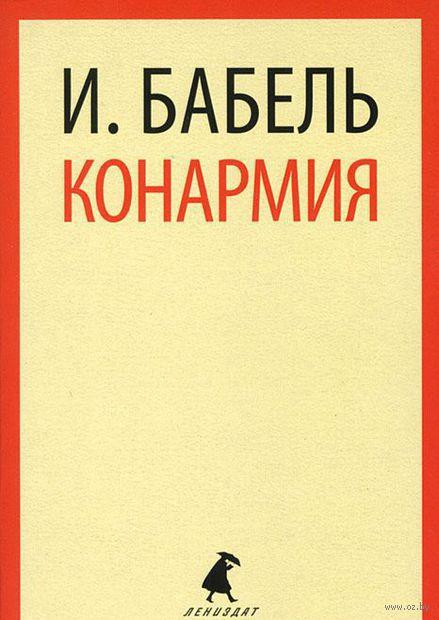 Конармия. Исаак Бабель