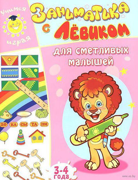 Заниматика с Левиком. Для сметливых малышей. 3-4 года. Е. Литвинова