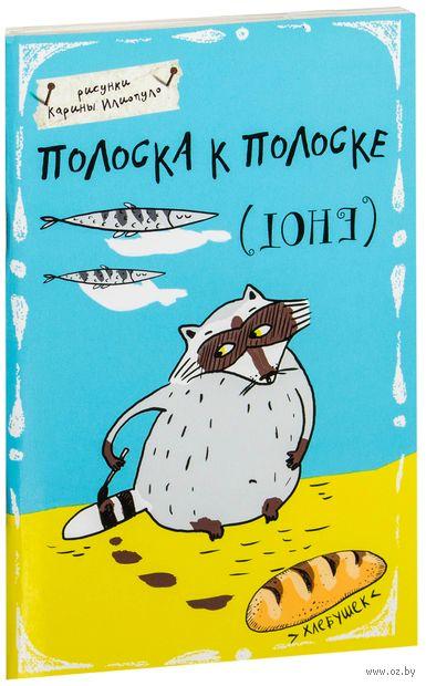 """Блокнот """"Полоска к полоске"""" (А5) — фото, картинка"""
