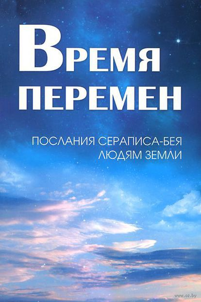 Время перемен. Послания Сераписа-Бея людям Земли