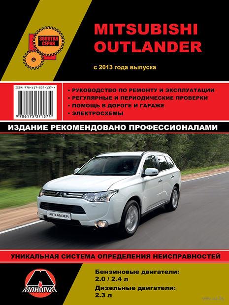 Mitsubishi Outlander c 2013 г. Руководство по ремонту и эксплуатации — фото, картинка