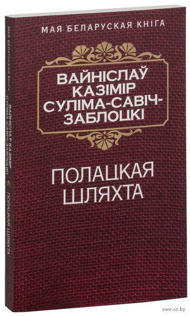 Полацкая шляхта. Вайніслаў Казімір Савiч-Заблоцкi