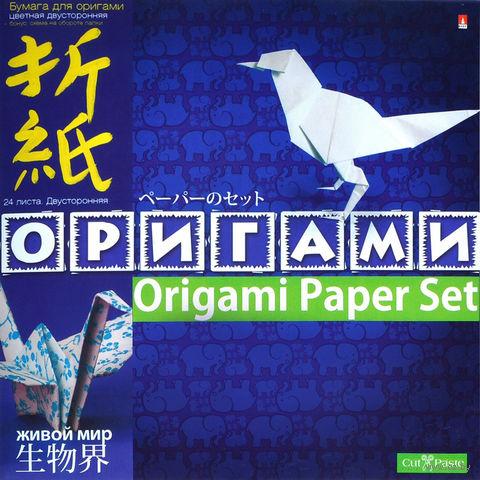 "Набор бумаги для оригами ""Живой мир"" (А4; 24 листа) — фото, картинка"