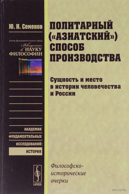 """Политарный (""""азиатский"""") способ производства. Сущность и место в истории человечества и России — фото, картинка"""