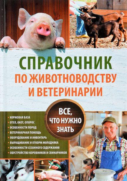 Справочник по животноводству и ветеринарии — фото, картинка
