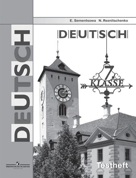 Немецкий язык. 7 класс. Контрольные задания — фото, картинка