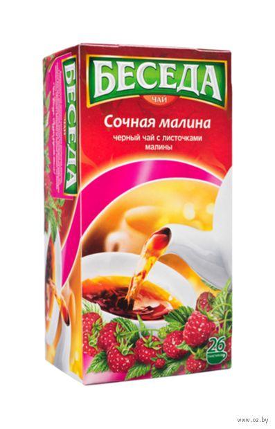 """Чай черный """"Беседа. Сочная малина"""" (26 пакетиков) — фото, картинка"""