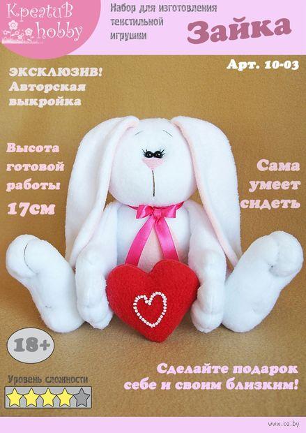 """Набор для шитья из ткани """"Белый зайка с сердцем"""" — фото, картинка"""