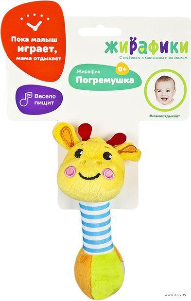 "Мягкая игрушка-пищалка ""Жирафик"" — фото, картинка"