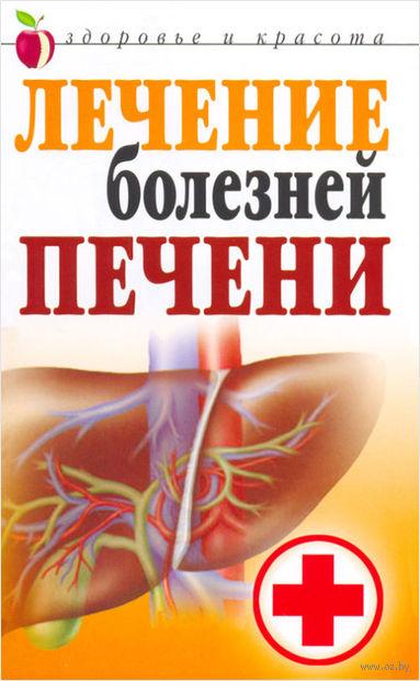Лечение болезней печени. Татьяна Гитун