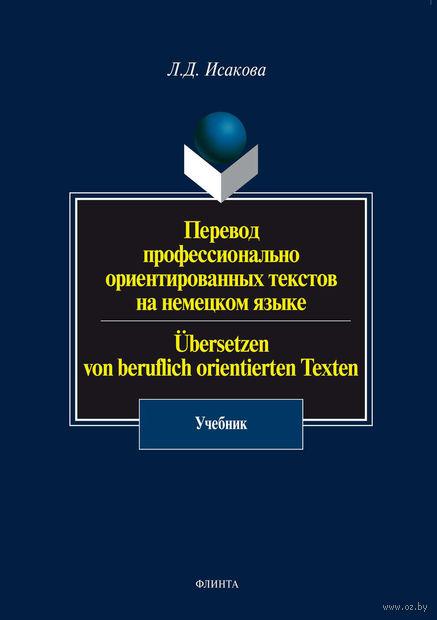 Перевод профессионально ориентированных текстов на немецком языке. Лидия Исакова