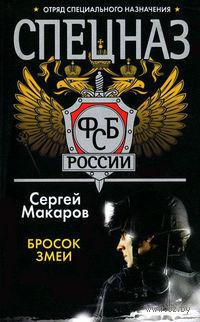 Спецназ ФСБ России. Бросок змеи (м). Сергей Макаров
