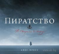 Пиратство. Всемирная история. Энгус Констам