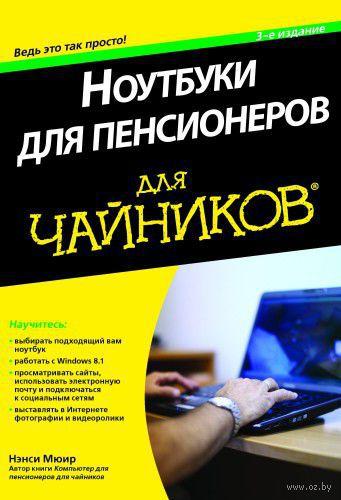 Ноутбуки для пенсионеров. Нэнси Мюир