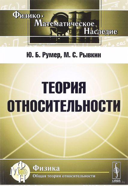 Теория относительности (м) — фото, картинка