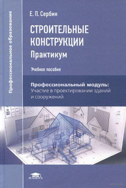 Строительные конструкции. Практикум. Евгений Сербин