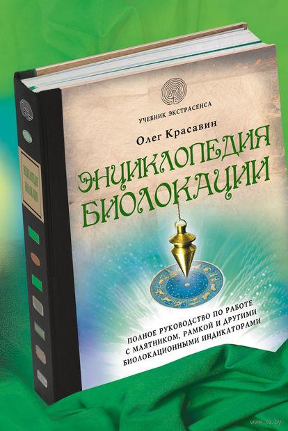Энциклопедия биолокации. Олег Красавин
