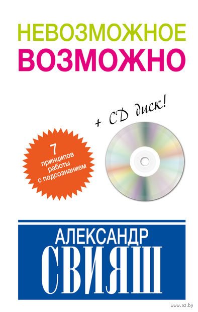 Невозможное возможно (+ CD). Александр Свияш