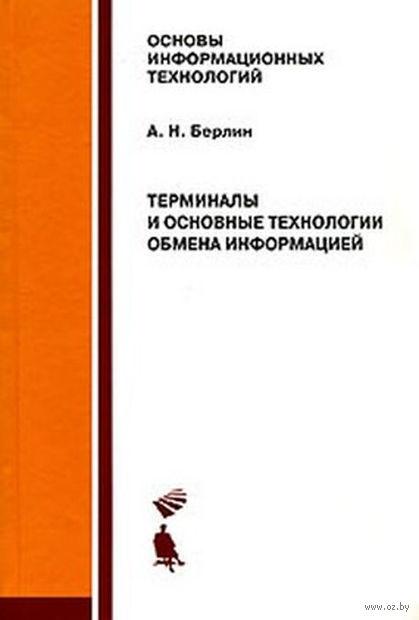 Терминалы и основные технологии обмена информацией. Александр Берлин