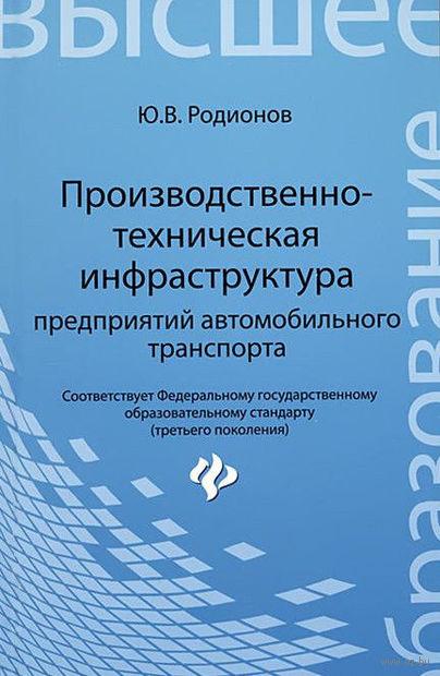 Производственно-техническая инфраструктура предприятий автомобильного транспорта. Юрий Родионов