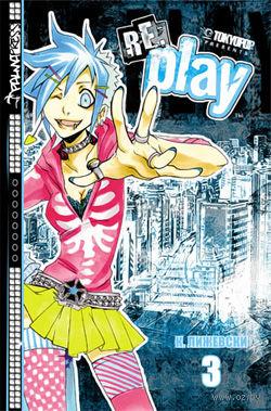 Re: Play. Том 3. Кристи Лижевски