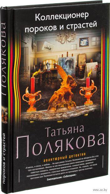 Коллекционер пороков и страстей. Татьяна Полякова