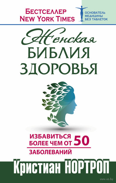 Женская библия здоровья. Кристиан Нортроп