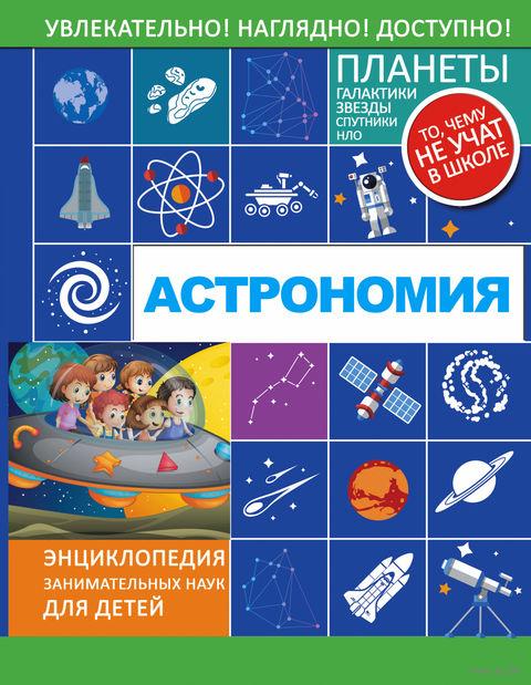 Астрономия. Любовь Вайткене