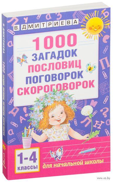 1000 загадок, пословиц, поговорок, скороговорок. Валентина Дмитриева