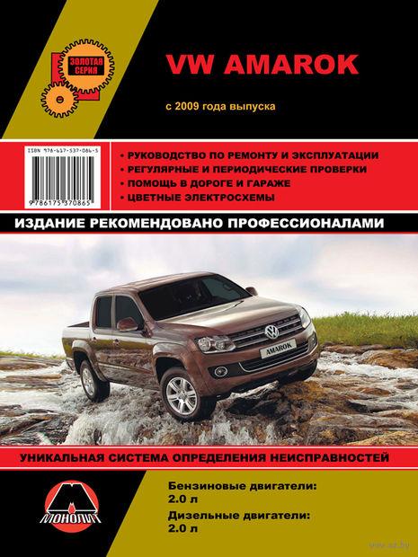 Volkswagen Amarok с 2009 г. Руководство по ремонту и эксплуатации — фото, картинка