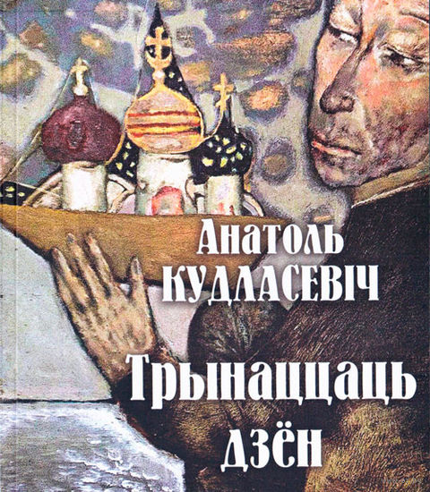 Трынаццаць дзен. Анатоль Кудласевіч