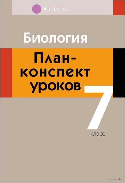 Биология. План-конспект уроков. 7 класс. И. Яцына