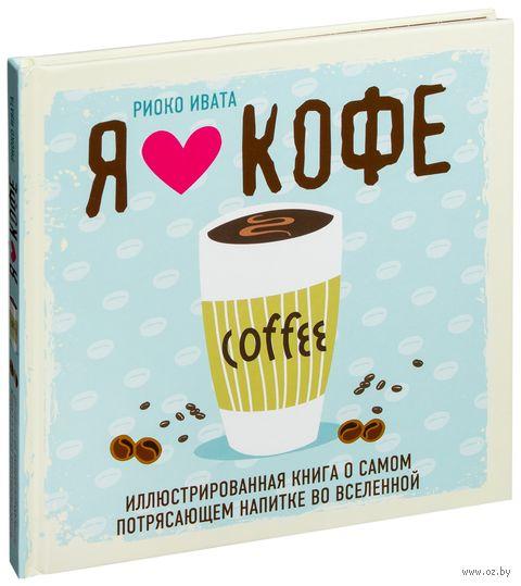 Я люблю кофе! Иллюстрированная книга о самом потрясающем напитке во Вселенной — фото, картинка