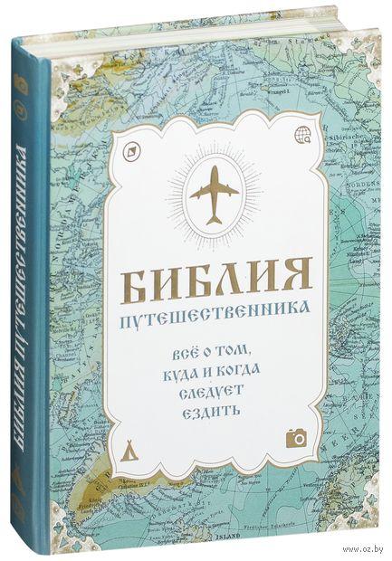 Библия путешественника. Всё о том, куда и когда следует ездить — фото, картинка