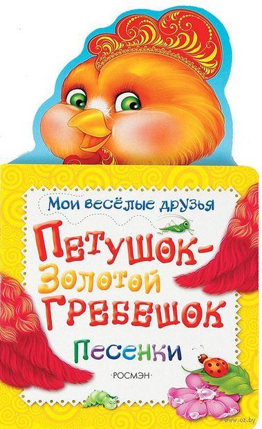 Петушок-золотой гребешок — фото, картинка