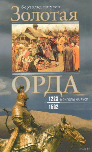 Золотая орда. Монголы на Руси. 1223-1502 годы — фото, картинка
