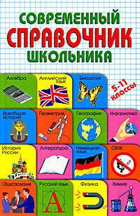 Современный справочник школьника. 5-11 классы — фото, картинка