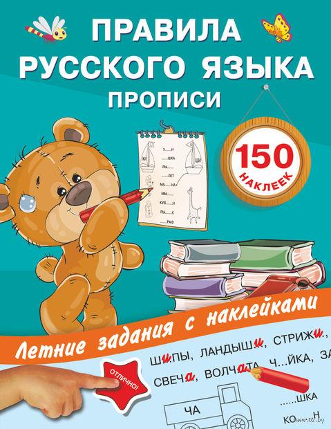 Правила русского языка. Прописи — фото, картинка
