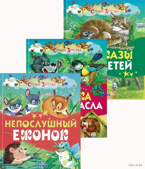 Страна детства. Комплект 2 (комплект из 3-х книг) — фото, картинка