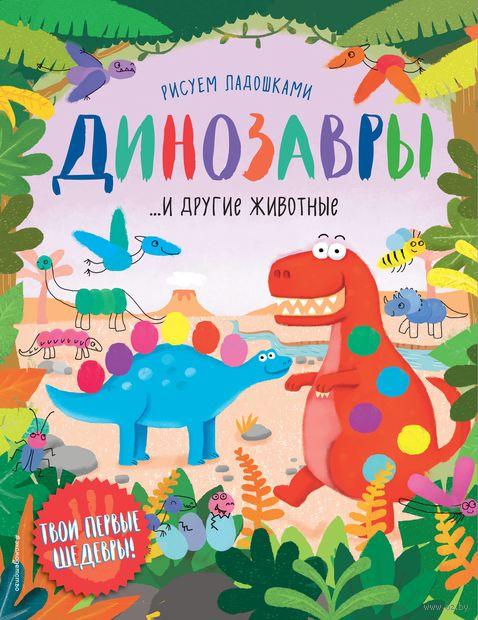 Динозавры и другие животные — фото, картинка