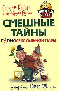 Сидоров-Кассир и товарищ Сухов. Смешные тайны гномосексуальной пары
